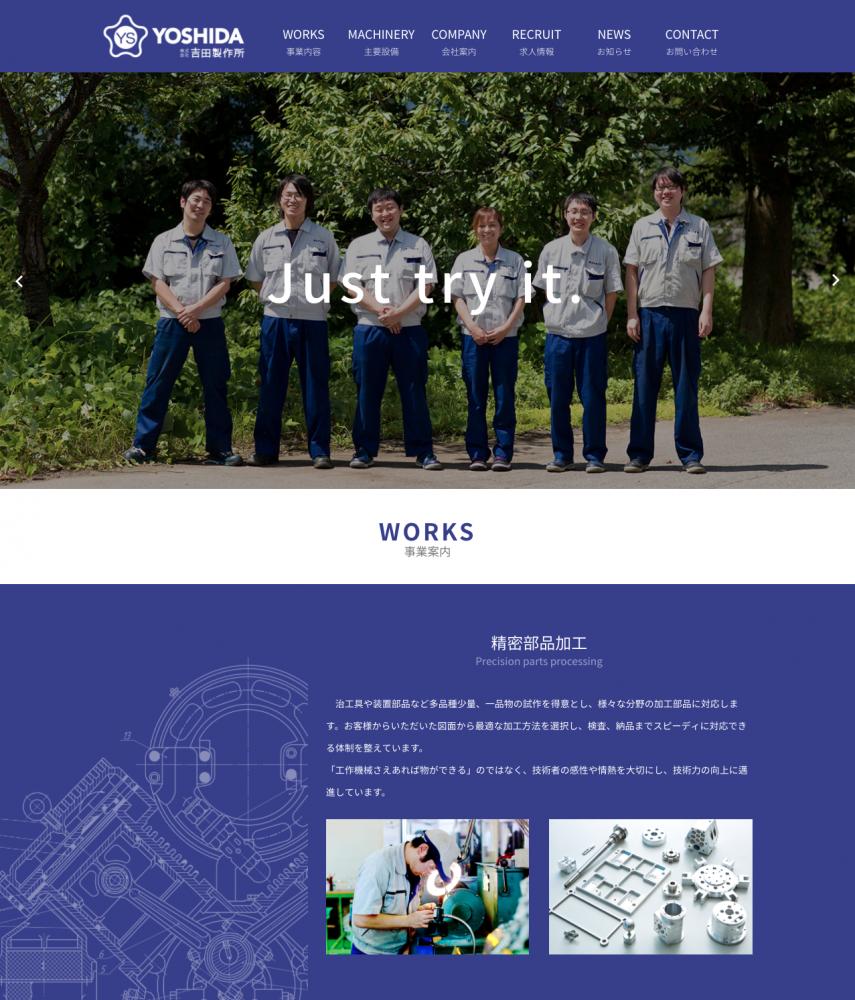 吉田製作所|コーポレートサイト