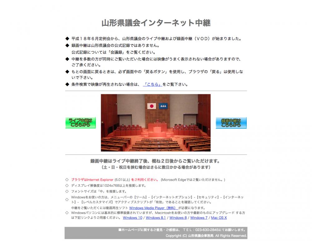山形県|議会中継配信システム:画像