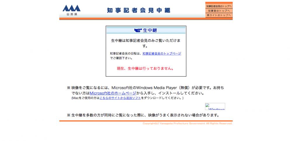 山形県知事記者会見インターネット配信システム