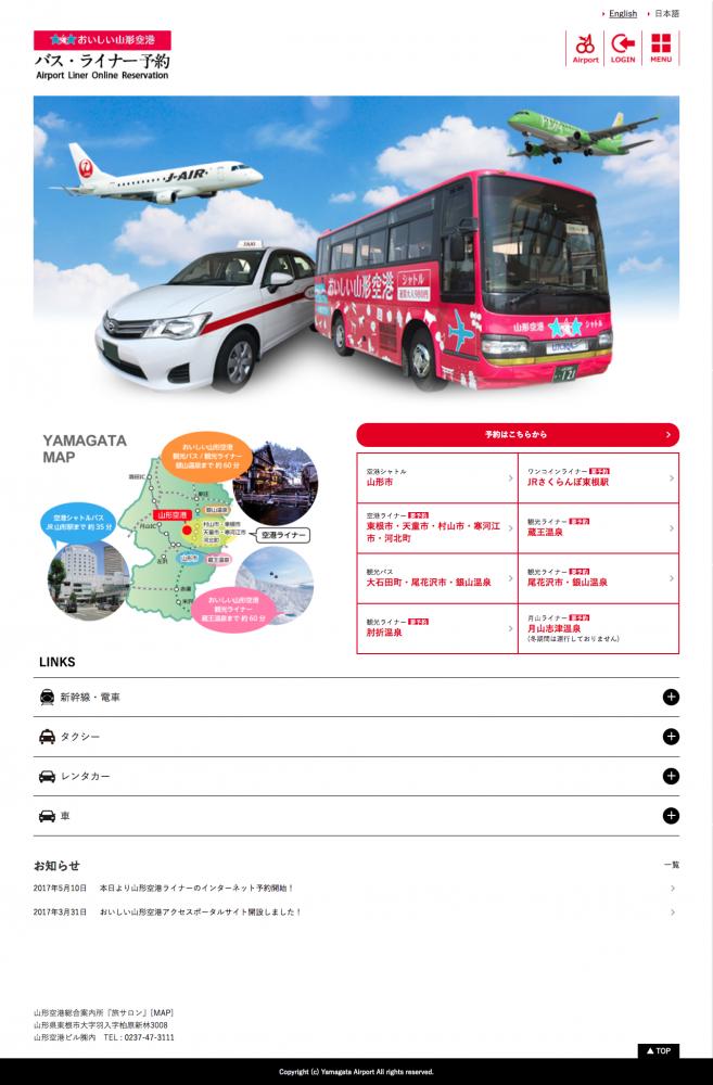 山形空港バス・ライナーWEB予約システム:画像