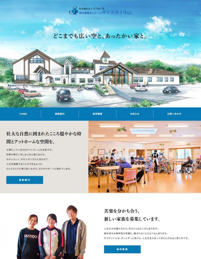 マイスカイ中山|オフィシャルサイト