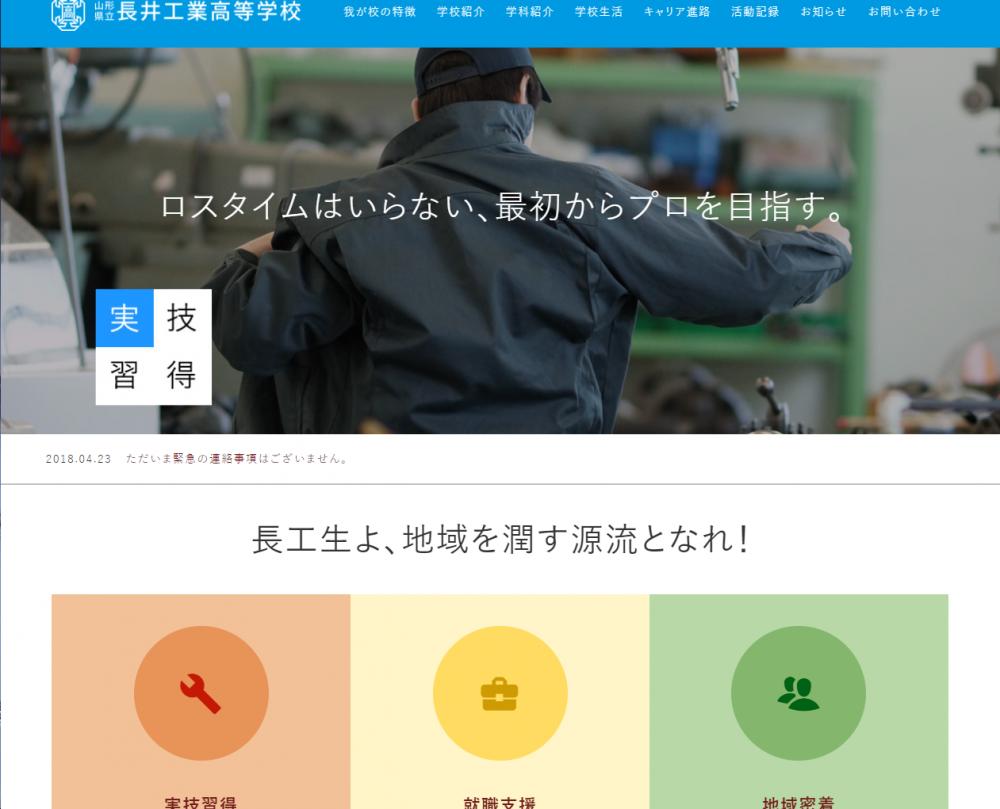 山形県立長井工業高等学校:画像