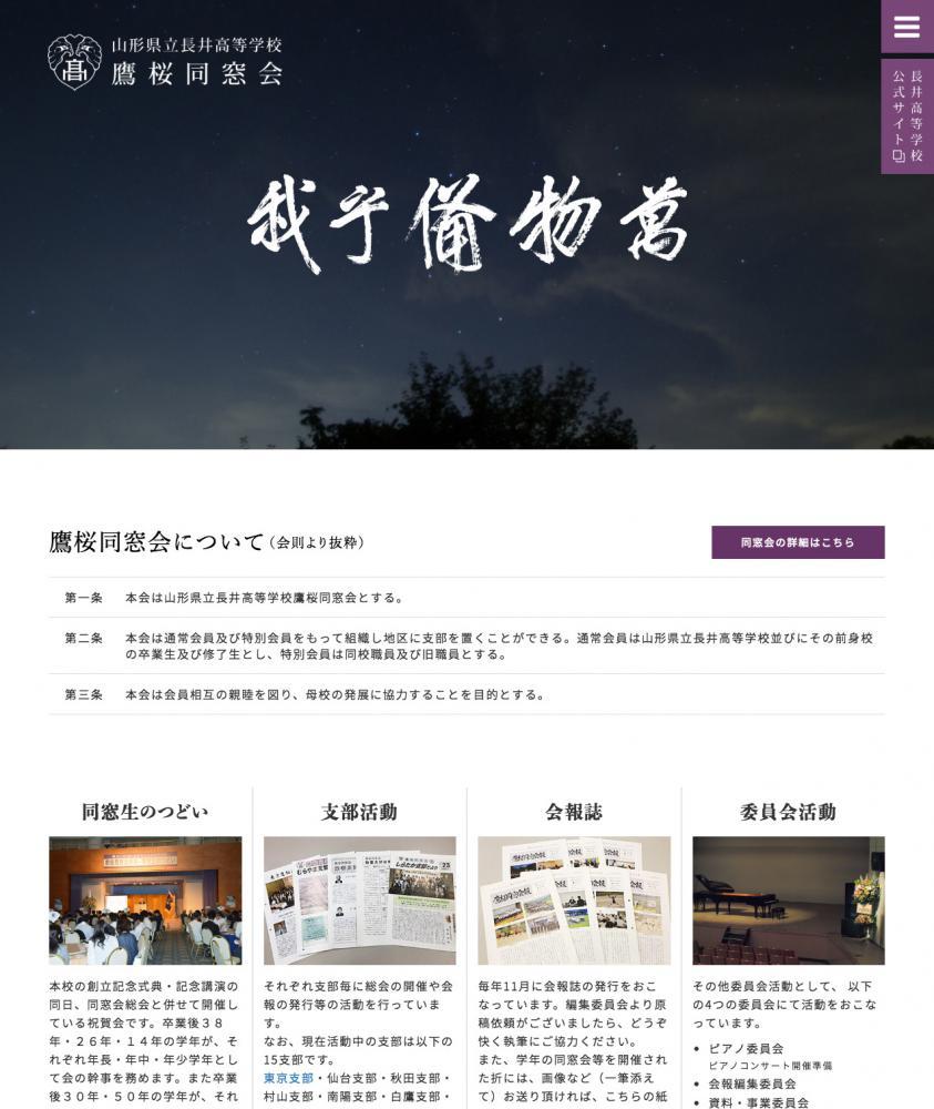長井高等学校鷹桜同窓会 オフィシャルサイト:画像