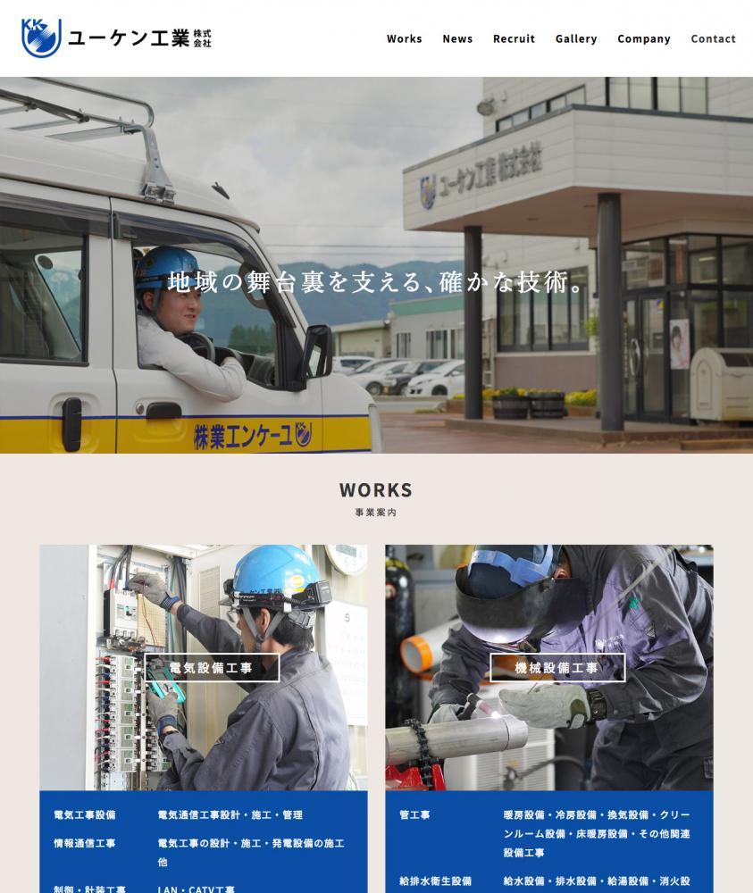 ユーケン工業|コーポレートサイト:画像