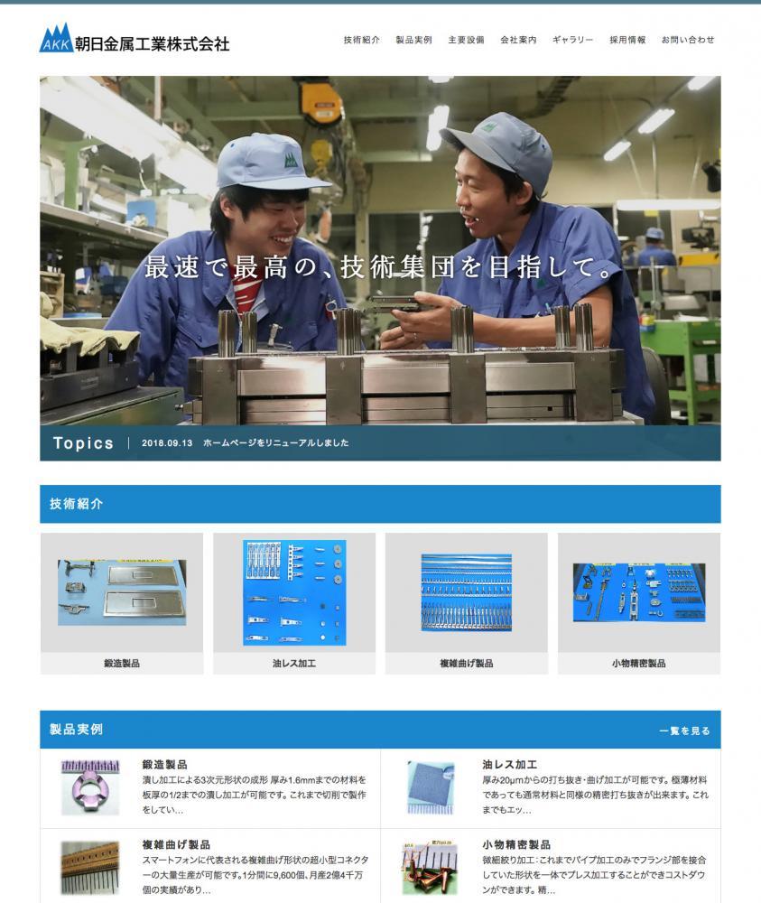 朝日金属工業|コーポレートサイト:画像