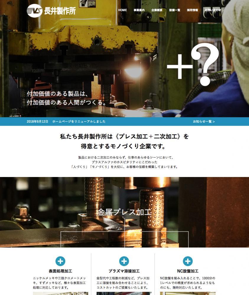 長井製作所|コーポレートサイト:画像