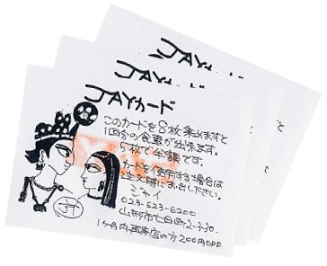 JAYのお得なカード