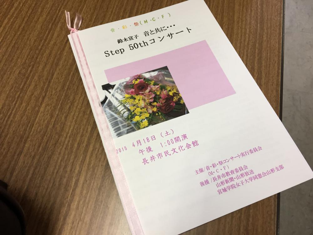 【H270418】鈴木宣子様音楽生活50周年記念コンサート