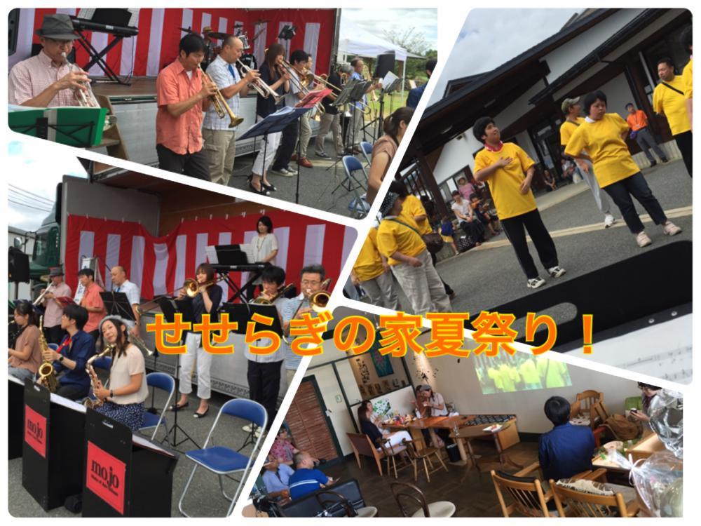 2016.8.28せせらぎの家夏祭り