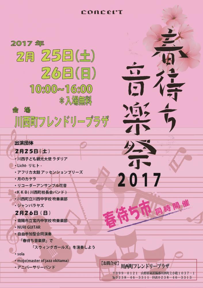 春待ち音楽祭2017