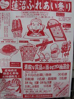 【大田区】「蓮沼ふれあい祭り」に玉こん・置賜野菜!