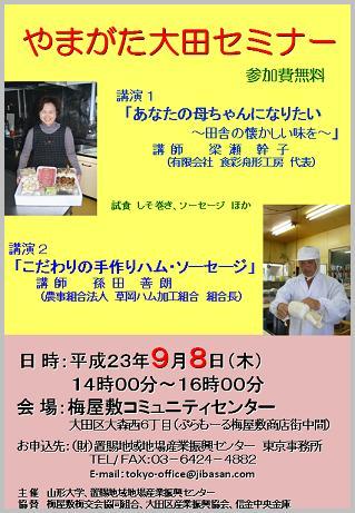 【梅屋敷商店街】やまがた大田セミナーは9月8日!