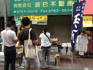 8月29日30日ぷらもーる梅屋敷商店街納涼大会出店いたしました。