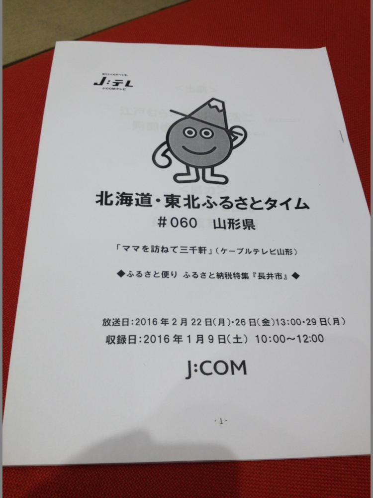 J:COM 「北海道・東北ふるさとタイム」出演、放送予定