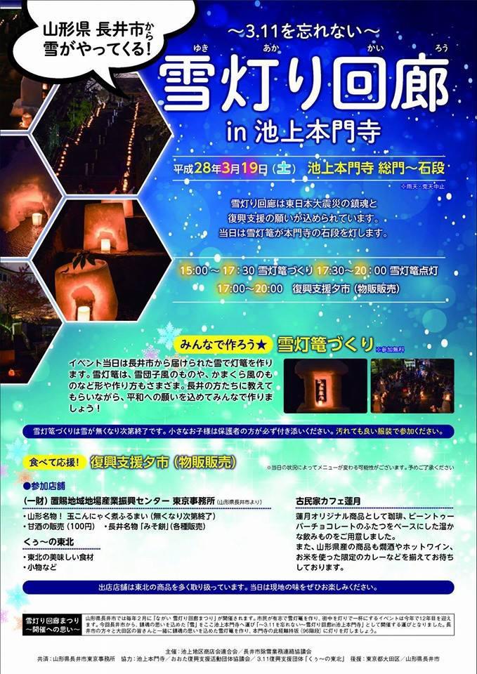 雪灯り回廊IN池上本門寺今年も開催いたします。
