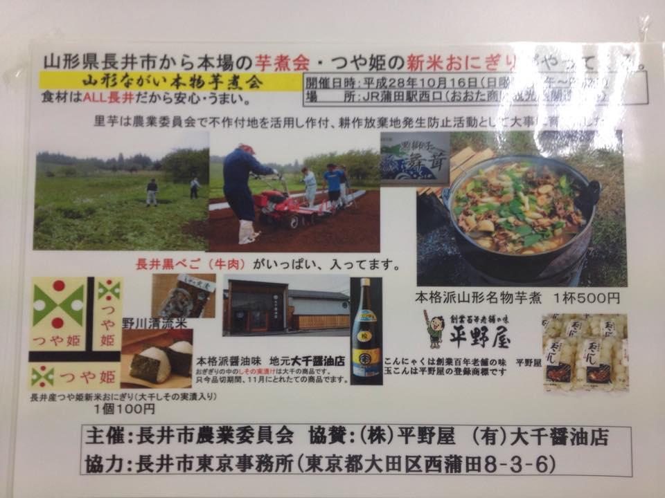 【10月16日大芋煮会視察】