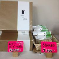 【新商品入荷のお知らせ】