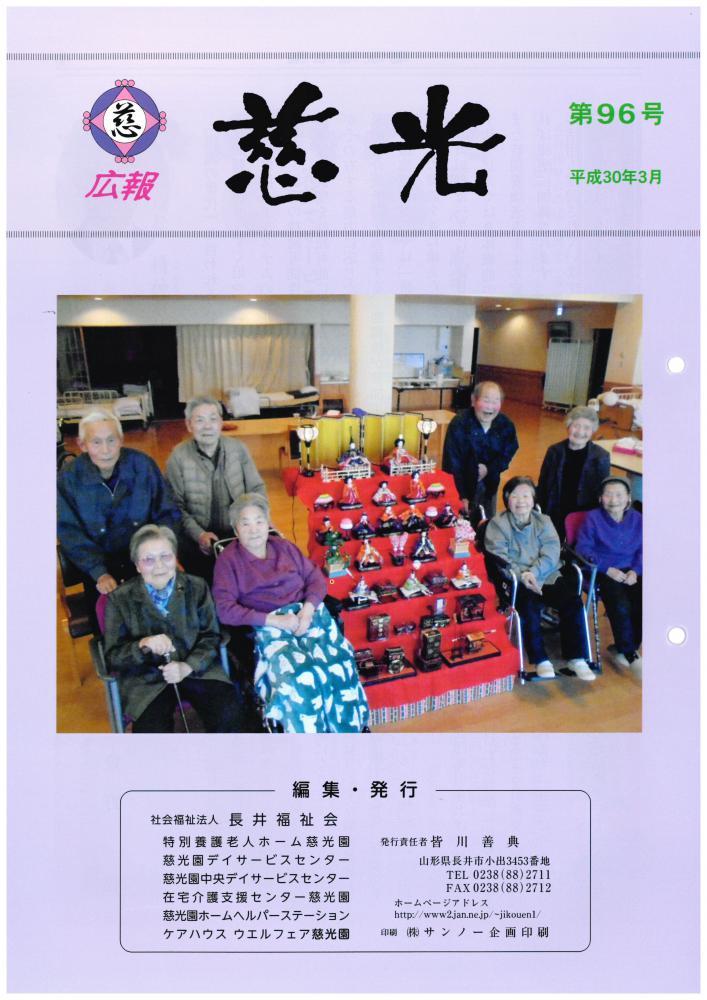 広報紙「慈光」96号を発行しました。:画像