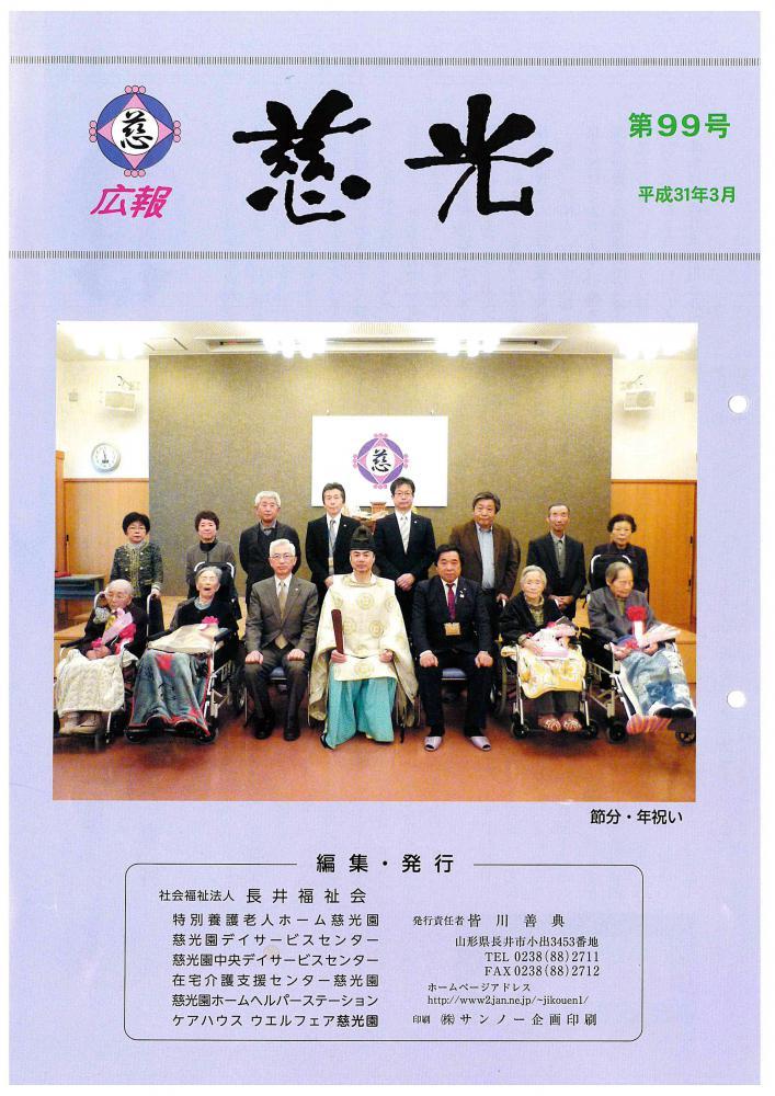 広報紙「慈光」99号を発行しました。:画像
