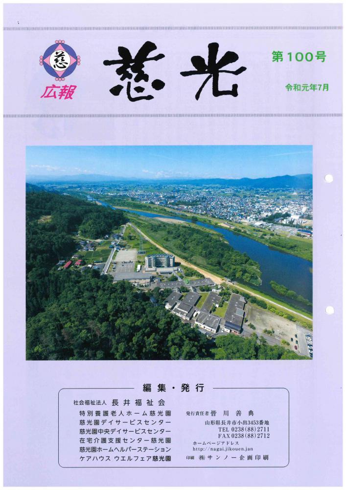 広報紙「慈光」100号を発行しました。:画像
