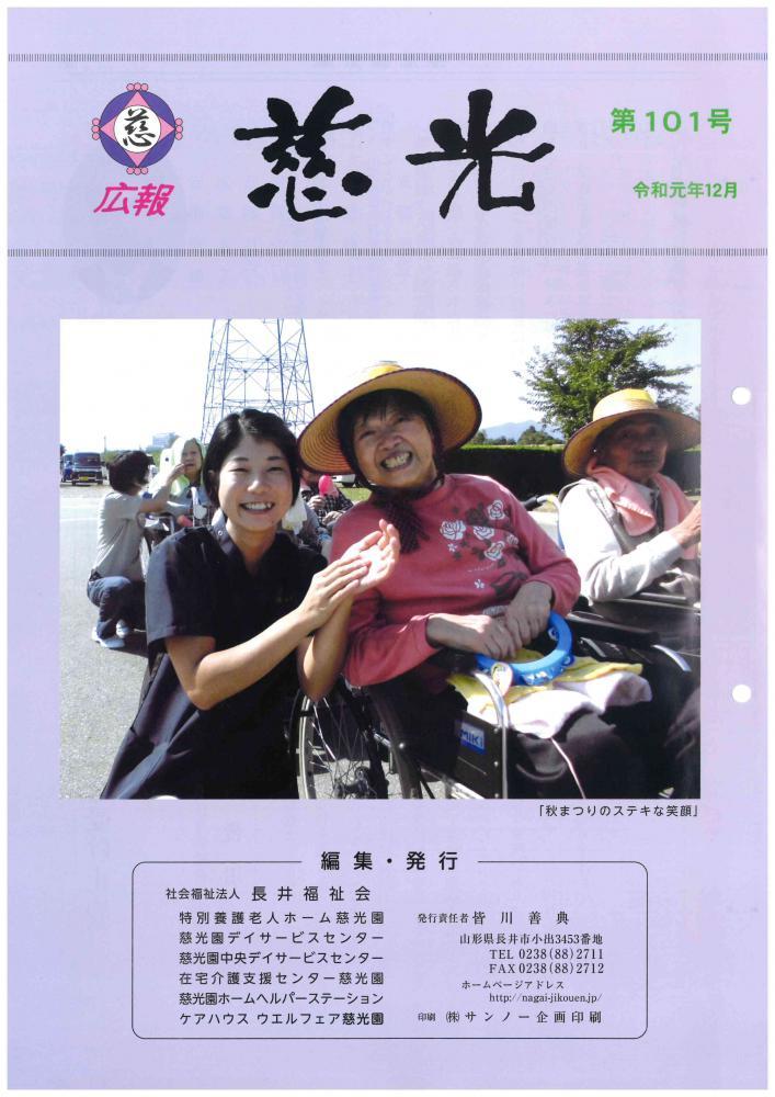 広報紙「慈光」101号を発行しました。:画像