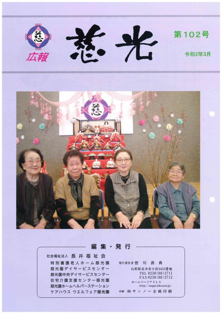 広報紙「慈光」102号を発行しました。:画像