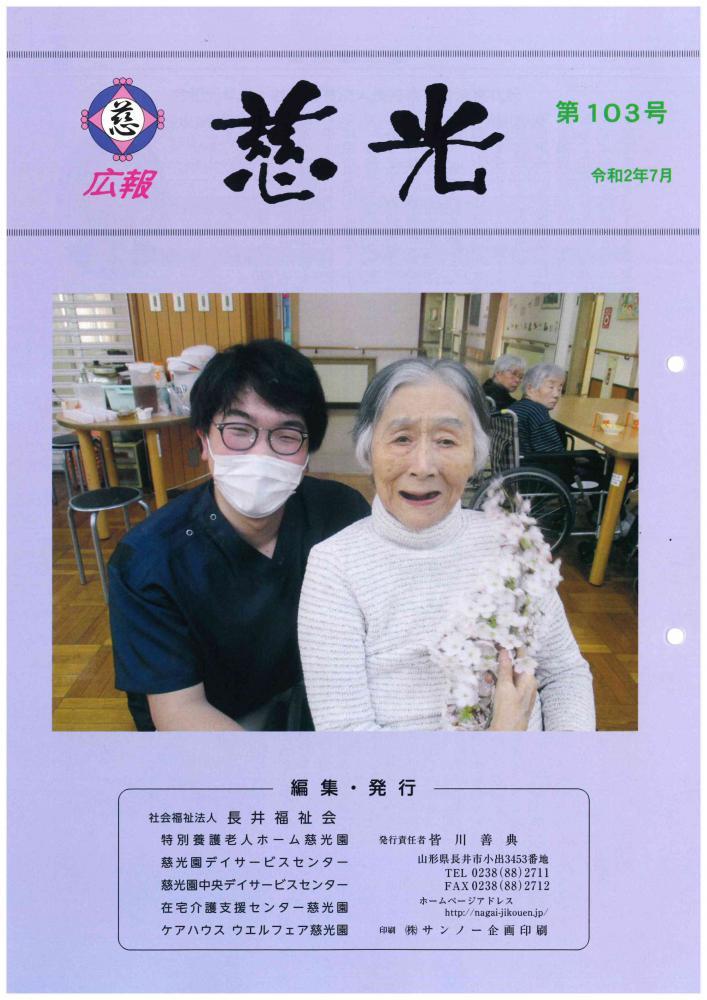 広報紙「慈光」103号を発行しました。:画像