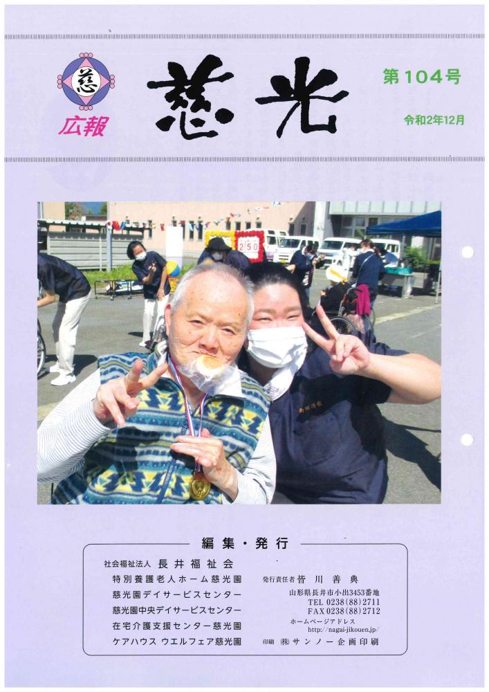 広報紙「慈光」104号を発行しました。:画像