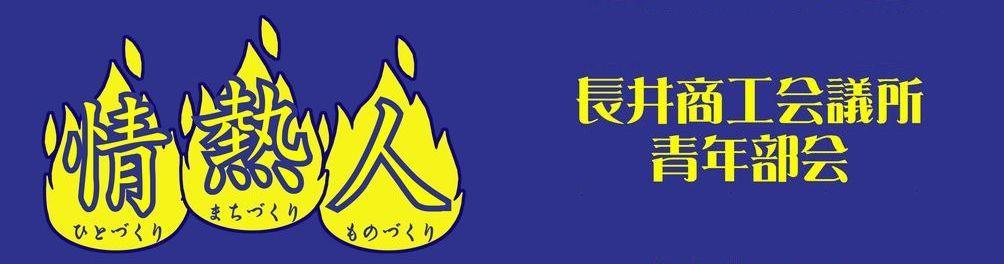 長井商工会議所青年部会
