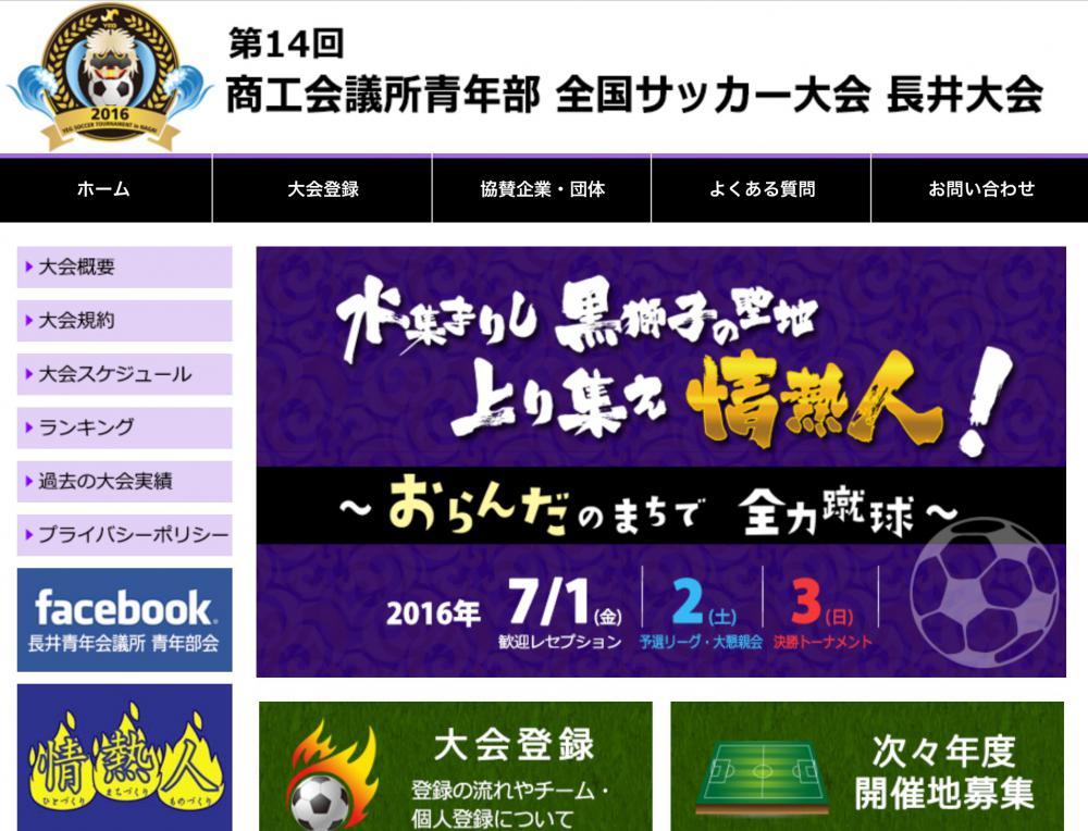 第14回全国サッカー大会長井大会のホームページ開設!!