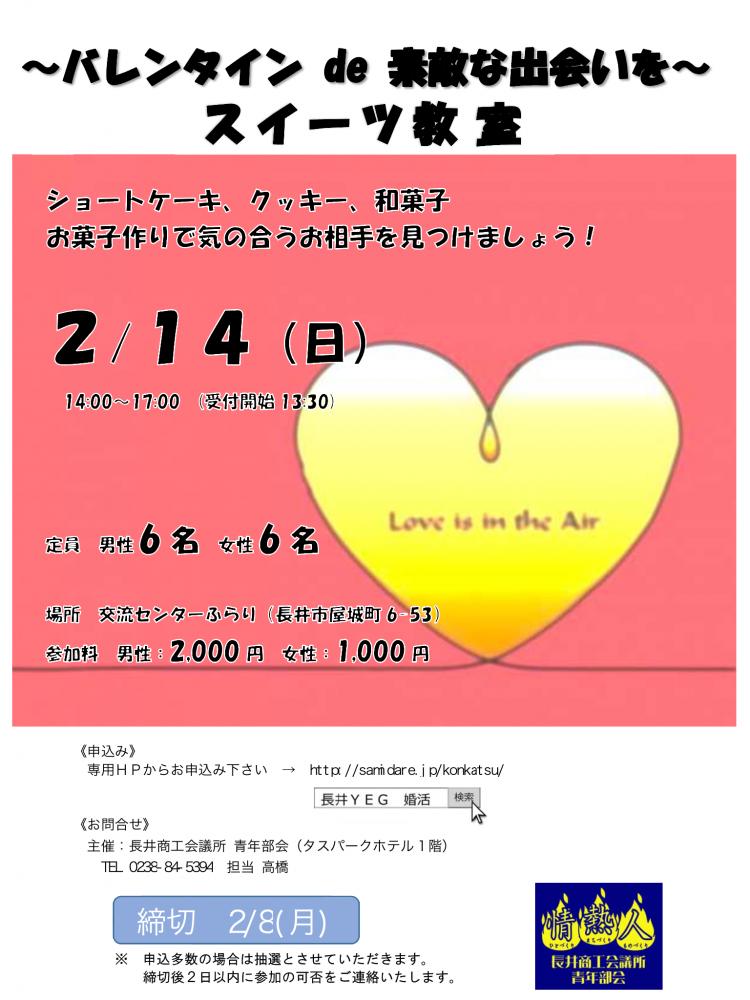 少人数限定企画「バレンタインde素敵な出会いを~」