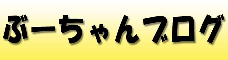 小野川温泉の旅館 寿宝園の若旦那ぶーちゃんブログ