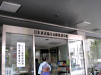 NHK山形
