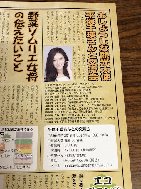 平塚千瑛さんと交流イベント