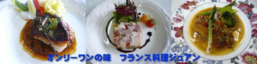 フランス料理ジュアン通信