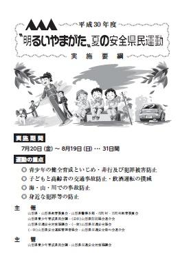 「平成30年度�明るいやまがた�夏の安全県民運動について」の画像
