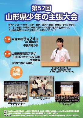 「第57回山形県少年の主張大会の開催について」の画像