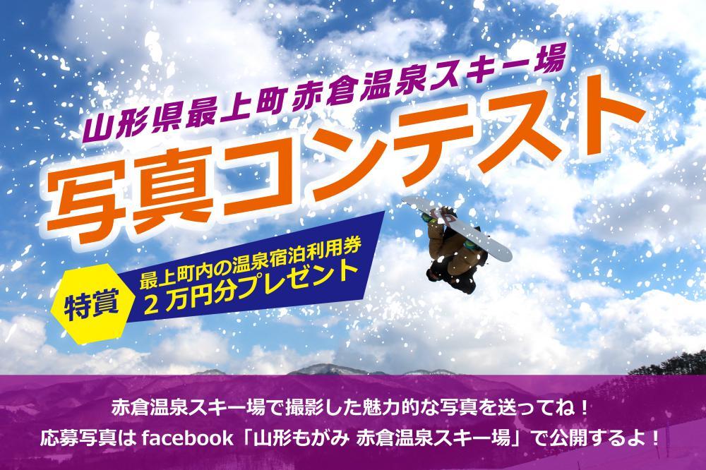 """Look at Yamagata; Akakura Onsen skiing area """"photographic contest:"""" Image"""