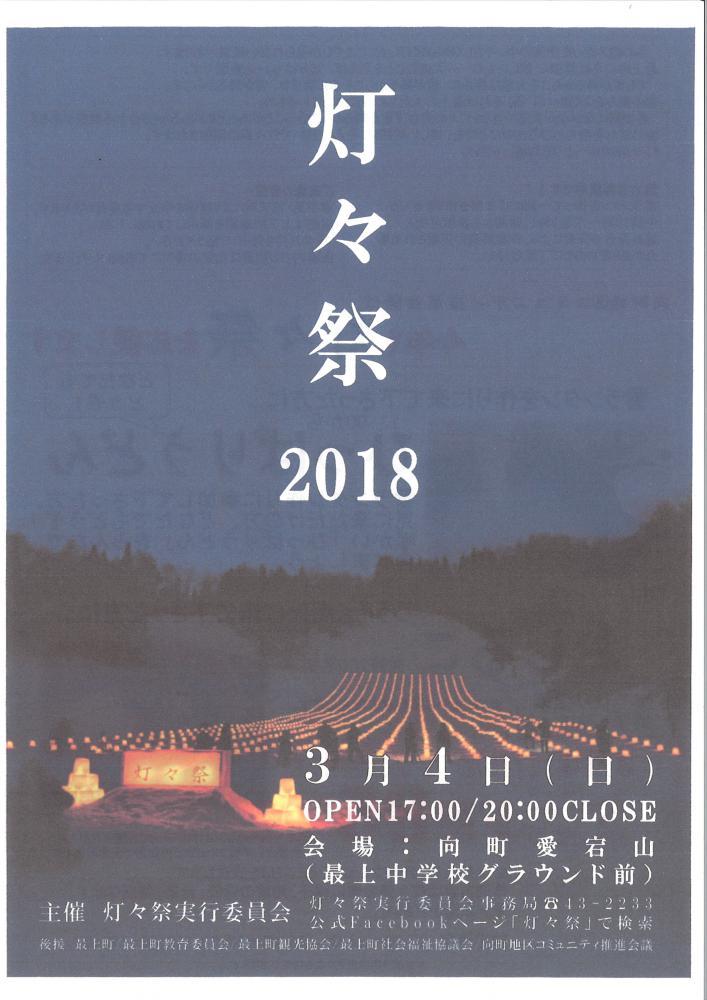 Mogami-machi lights Festivals 2018
