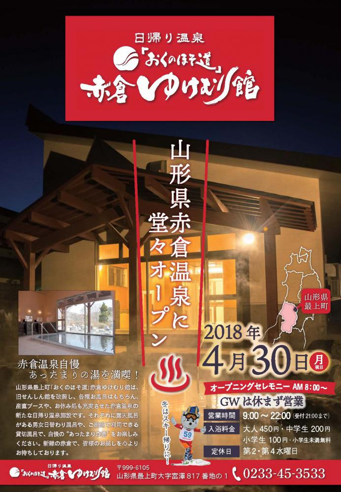 """Go to one-day hot spring """"Oku-no hosomichi"""" Akakura and open on Monday (holiday) on impossible hall April 30!"""