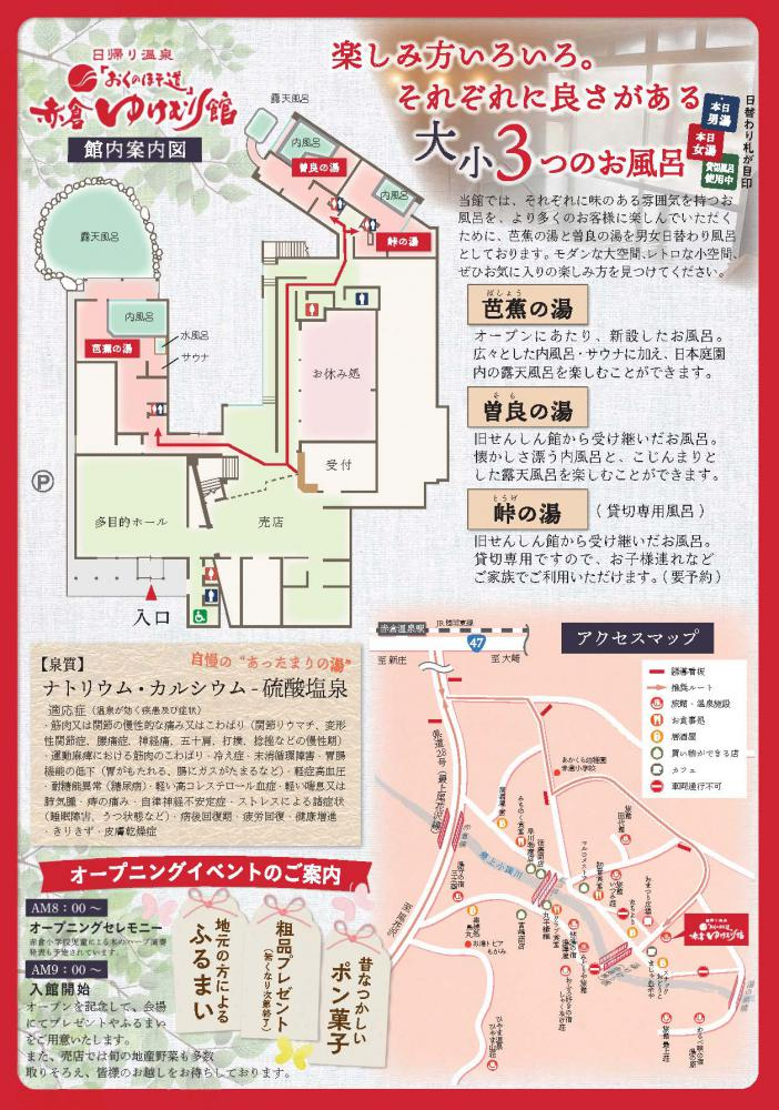 "Go to one-day hot spring ""Oku-no hosomichi"" Akakura and open on Monday (holiday) on impossible hall April 30!"