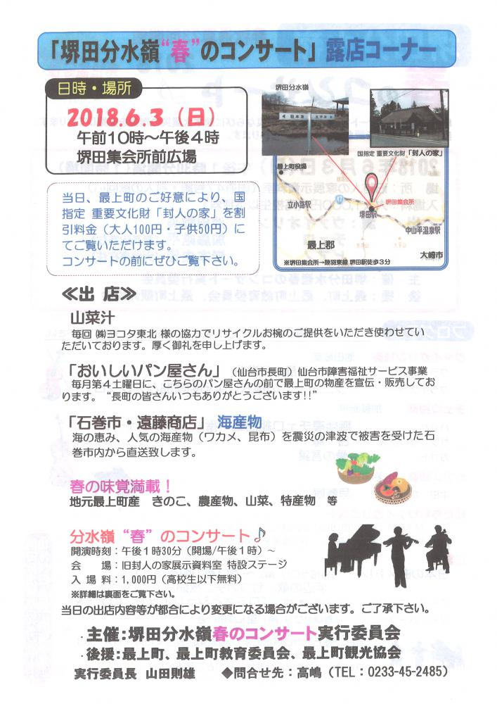★Concert of Sakaida, Mogami-machi watershed spring♪♪