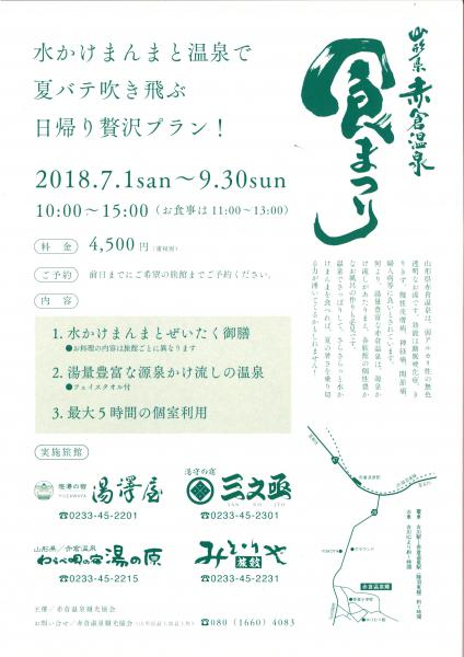★Meal Festival of Mogami-machi Akakura Onsen summer