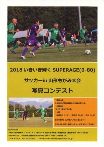 ★Super Senior Soccer  2018いきいき輝くSUPER AGE(0-80)サッカーin山形もがみ大会