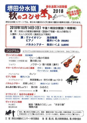 ★Concert of 2018, Mogami-machi Sakaida watershed autumn♪
