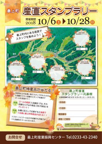 ★Mogami-machi direct marketing stamp rally♪♪