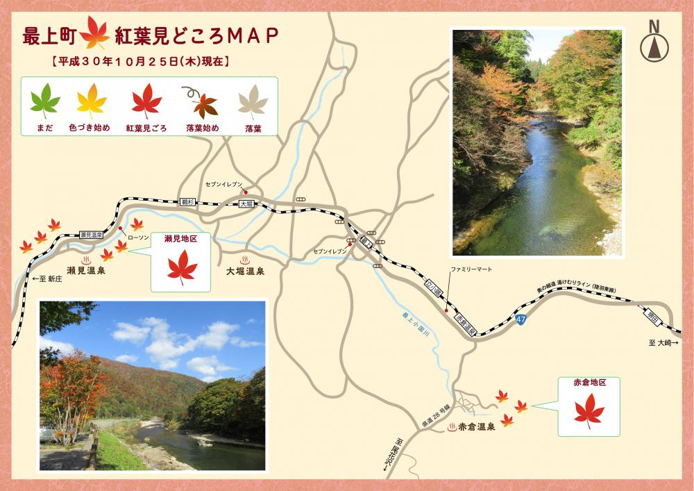 ★Colored leaves highlight MAP!! of Mogami-machi : Image