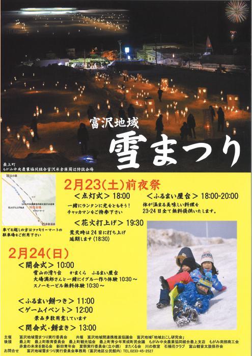 ★最上町 富沢地域 雪まつり/