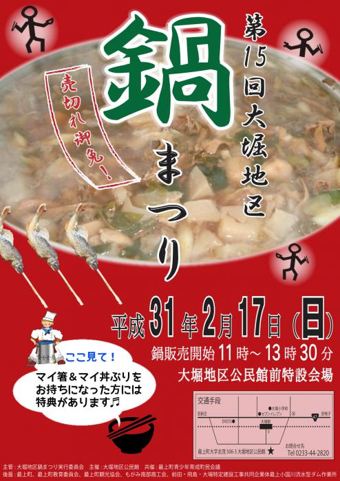 ★Eat up; kugurume hot pot of snowy district pride Mogami-machi [Ohori district pan Festival]: Image