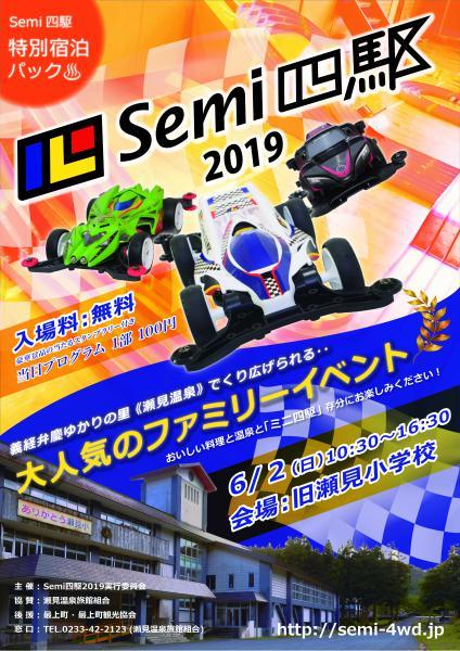 ★ Semi四駆2019/